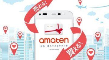 Amaten, Japans größte Geschenkkarten-Plattform, wird in Zusammenarbeit mit dem Blockchain-Netzwerkanbieter Aelf tokenisierte Geschenkkarten ausgeben.
